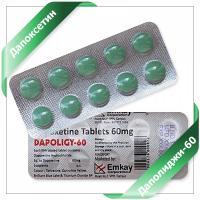 цена на дапоксетин в махачкале